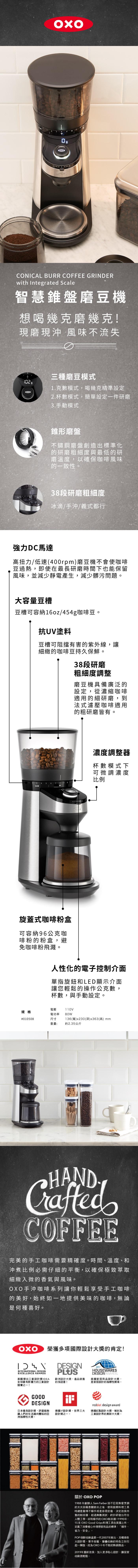 美國 OXO 智慧錐盤磨豆機