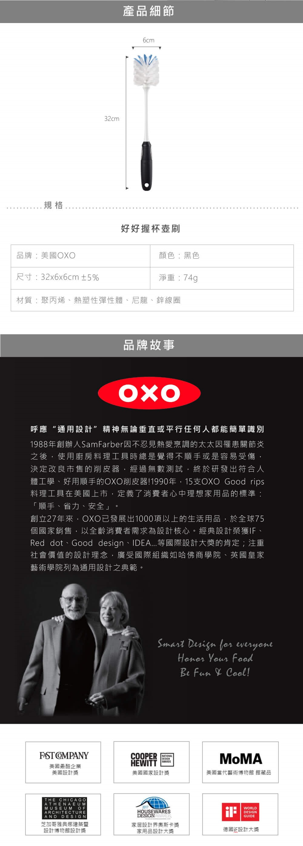 美國 OXO 好好握杯壺刷