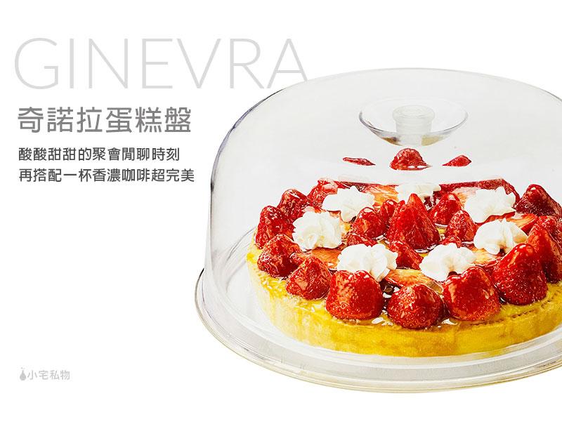 義大利 Bormioli Rocco 奇諾拉蛋糕盤