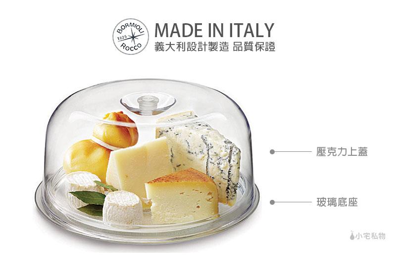 義大利 Bormioli Rocco 奇諾拉蛋糕盤 1