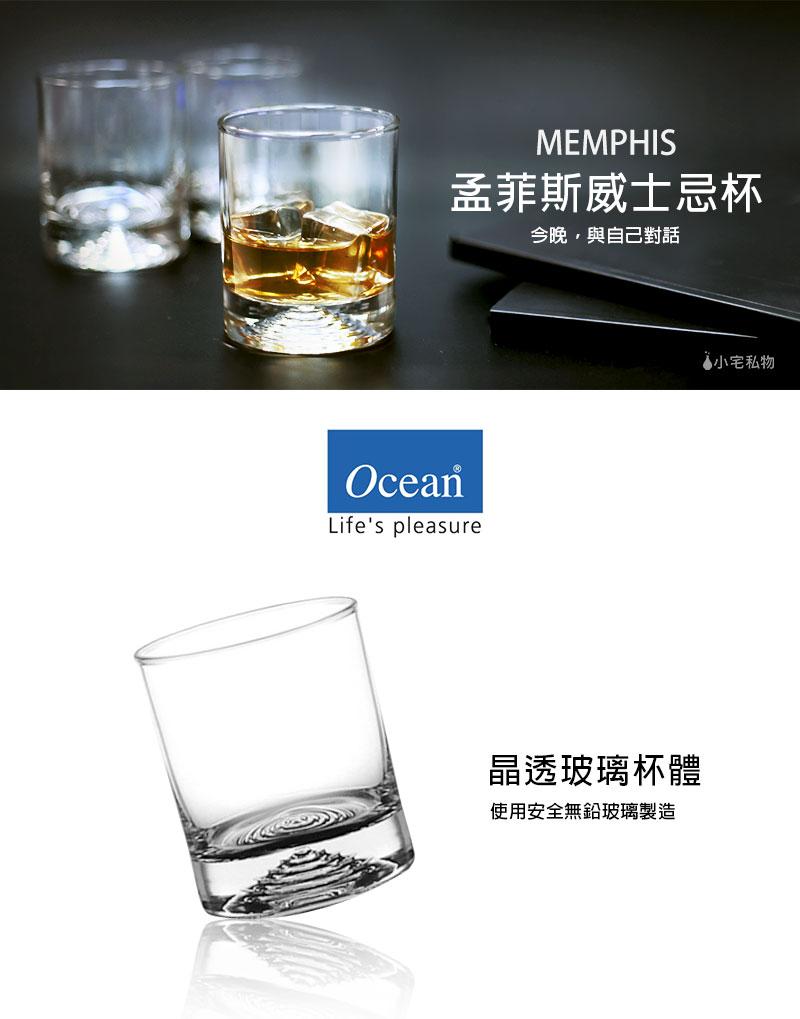 Ocean 孟菲斯威士忌杯