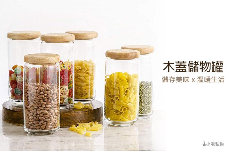 Ocean 木蓋儲物罐