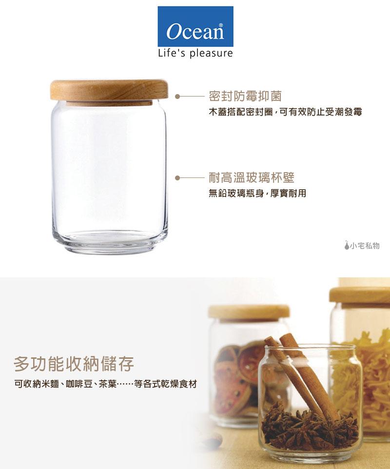 Ocean 木蓋儲物罐 650ml (6入)