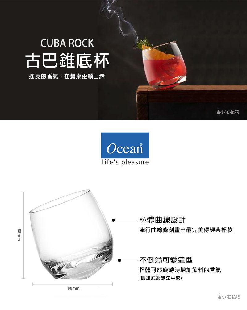 Ocean CUBA 古巴錐底杯