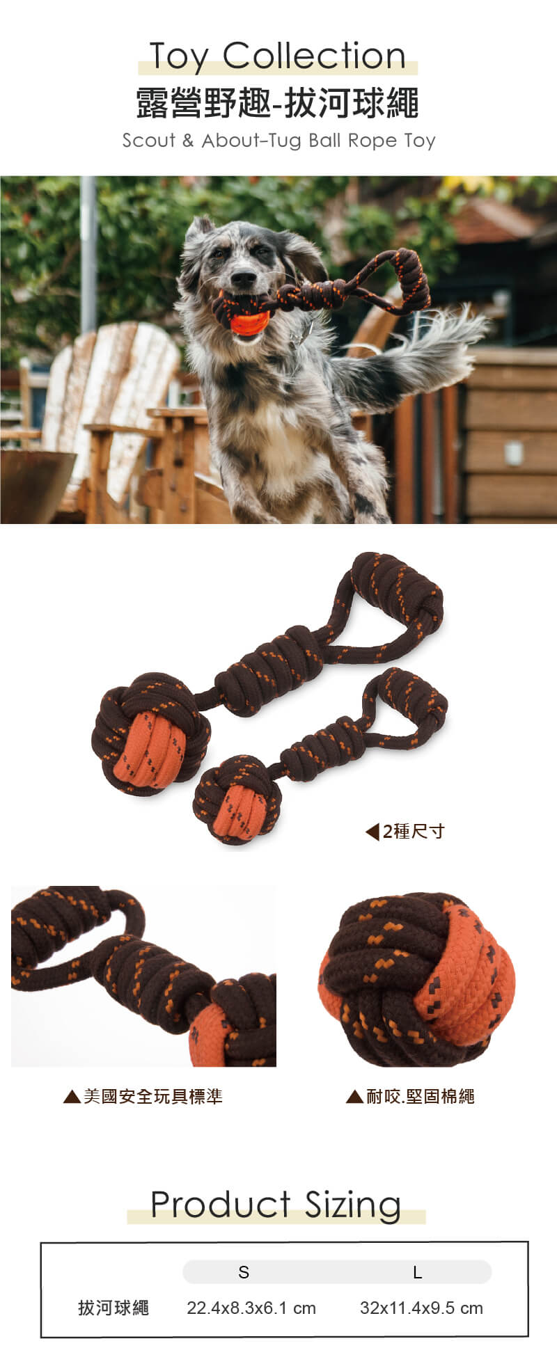 美國 P.L.A.Y. 露營系列 拔河球繩玩具