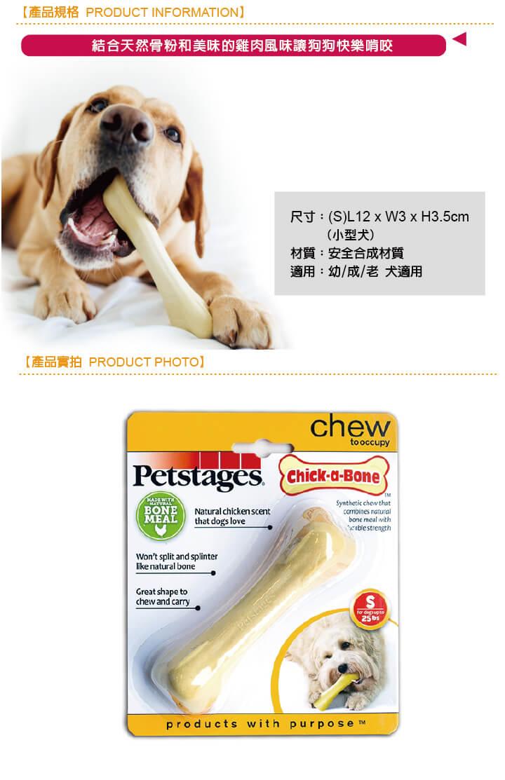 美國 Petstages 狗玩具 趣啃骨史迪克 S