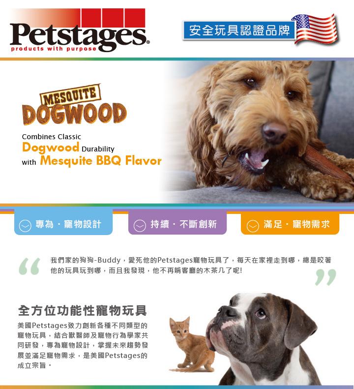 美國 Petstages 狗玩具 BBQ史迪克