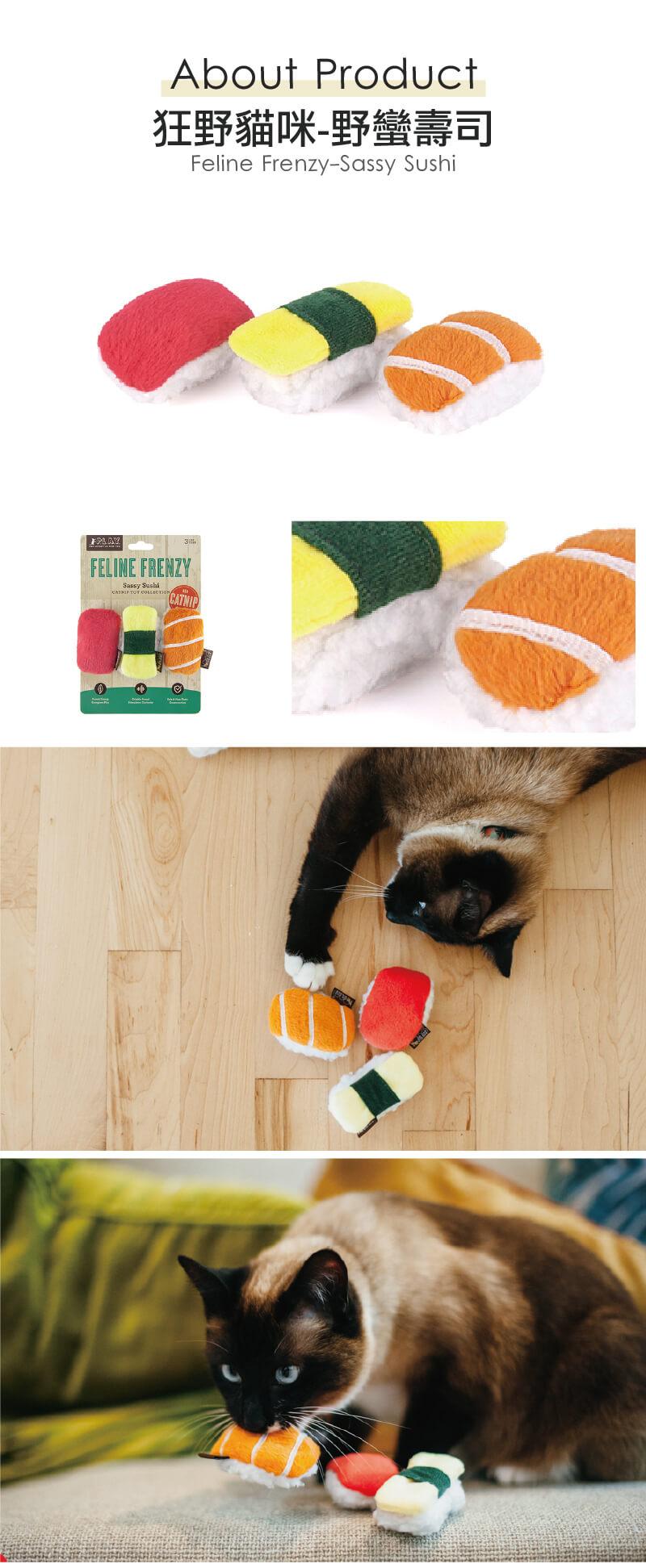 美國 P.L.A.Y. 玩具系列 狂野貓咪 野蠻壽司