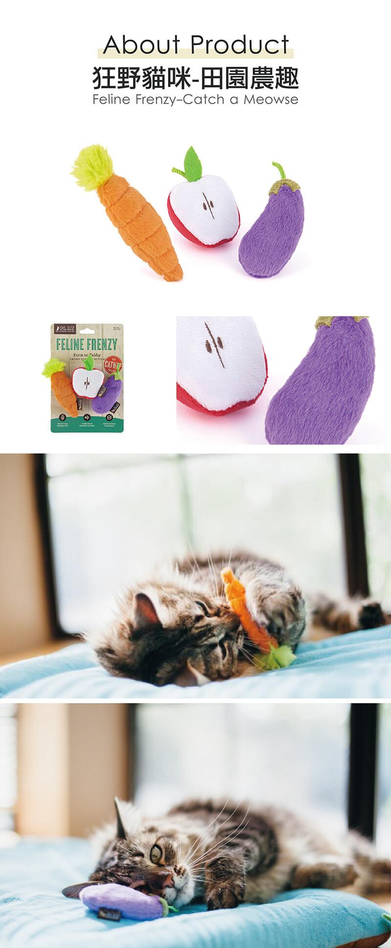 美國 P.L.A.Y. 玩具系列 狂野貓咪 田園農趣