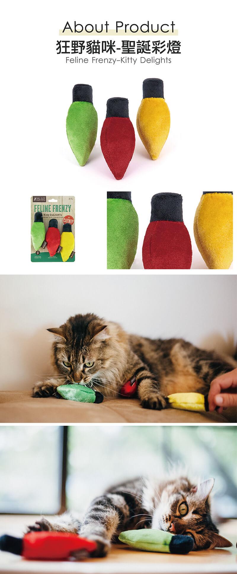美國 P.L.A.Y. 玩具系列 狂野貓咪 聖誕彩燈