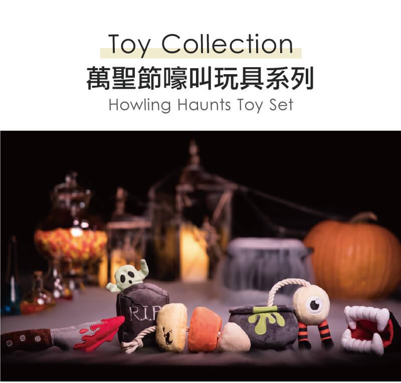 美國 P.L.A.Y. 玩具系列 萬聖節嚎叫