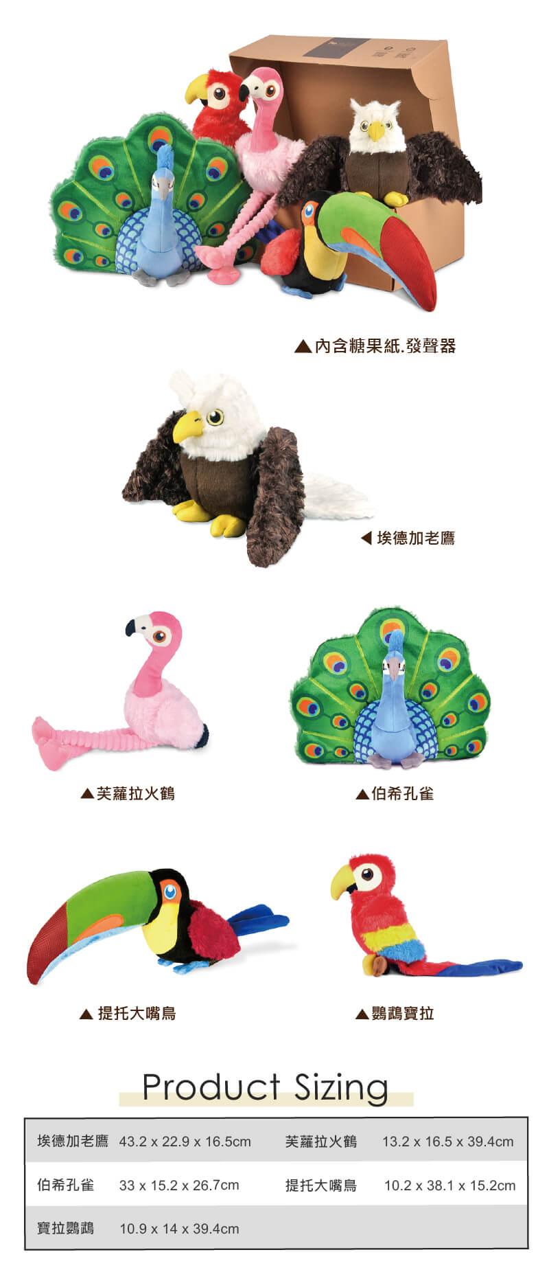美國 P.L.A.Y. 玩具系列 魅力珍禽