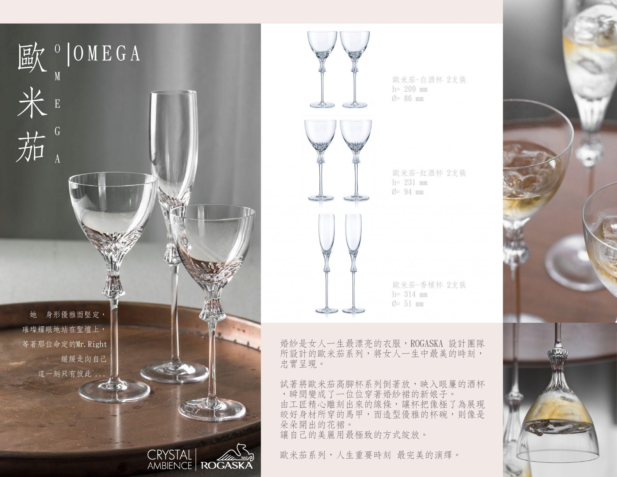歐洲 ROGASKA 水晶玻璃 OMEGA 歐米茄