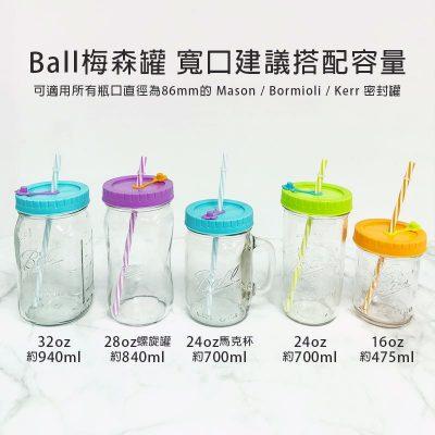 Ball 梅森罐 QQ彩色吸管隨行杯 (寬口)