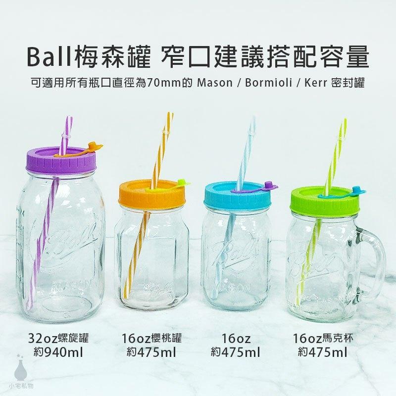 Ball 梅森罐 QQ彩色吸管隨行杯 (窄口)