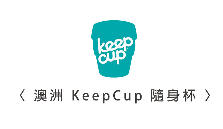 澳洲 KeepCup 隨身咖啡杯 隨行杯