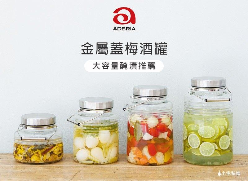 ADERIA 日本製金屬蓋梅酒罐-1000ml