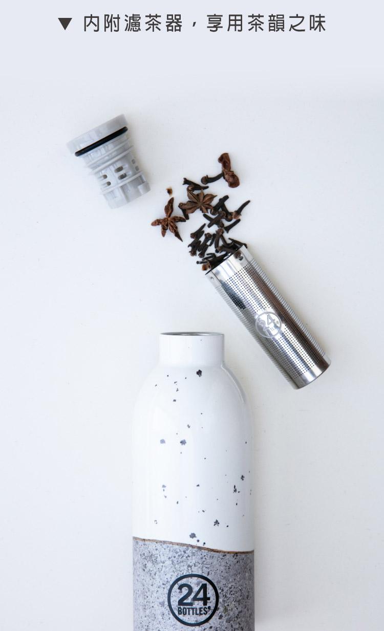 24Bottles不鏽鋼雙層保溫瓶500ml(附濾茶器)_商品說明