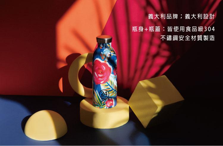 義大利 24Bottles 不鏽鋼雙層保溫瓶 500ml (山茶花)