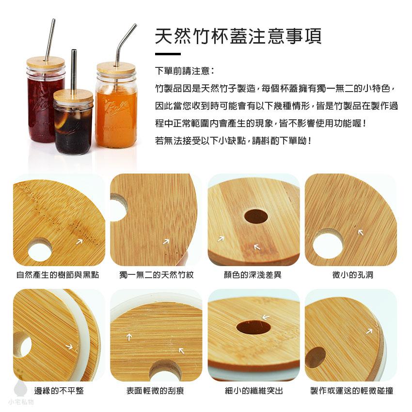 Ball 梅森罐專用 粗吸管孔 天然竹杯蓋 注意事項