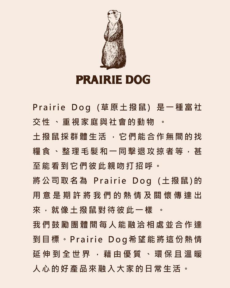 日本 Prairie Dog 設計包
