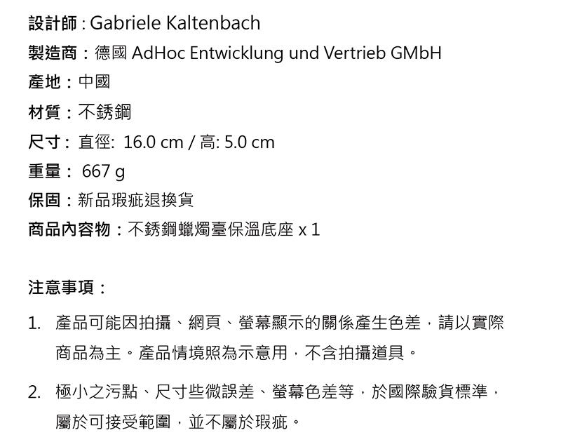 德國 AdHoc 不銹鋼茶壺保溫加熱底座 2