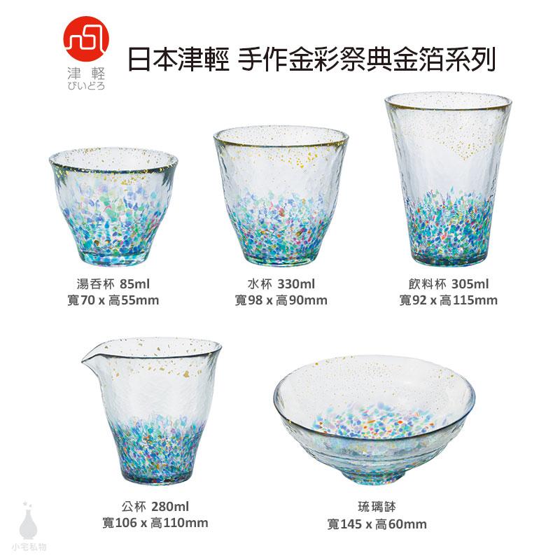 日本 津輕 手作金彩祭典金箔系列酒杯/清酒杯