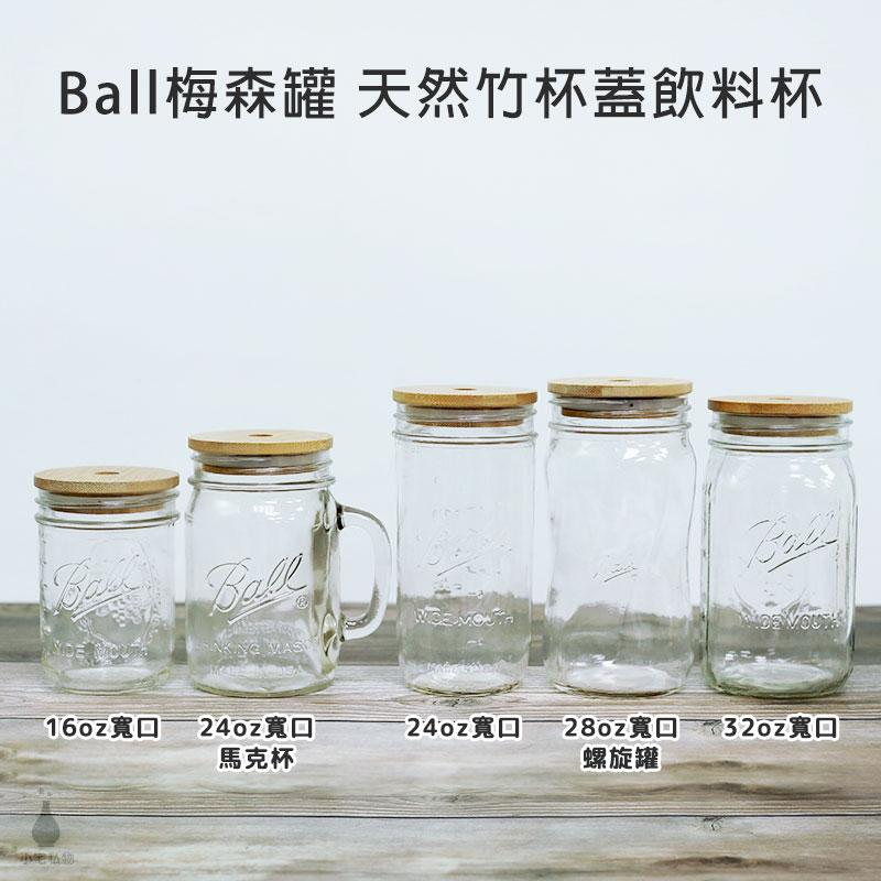 美國 Ball 梅森罐 天然竹杯蓋飲料杯組 (寬口) 送原廠馬口鐵環蓋