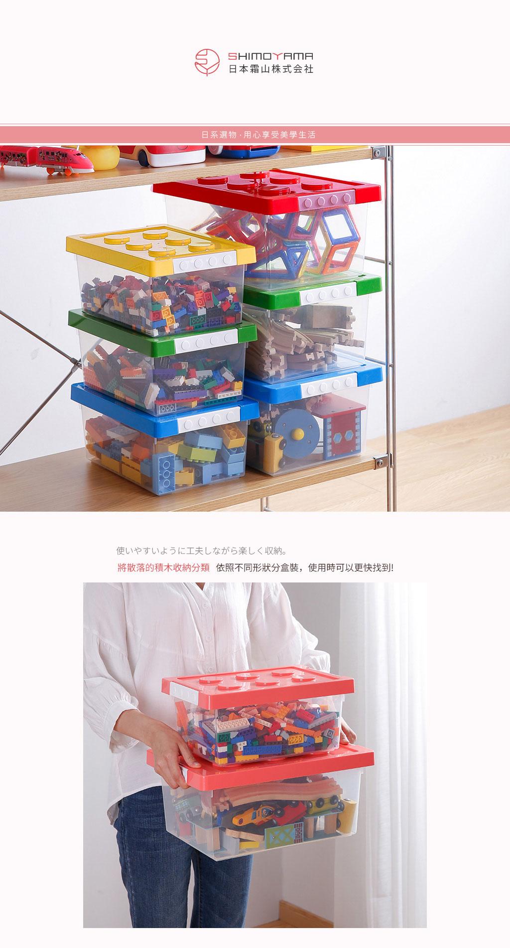 日本霜山 樂高可疊式積木玩具收納盒3入 (加大款) 4色