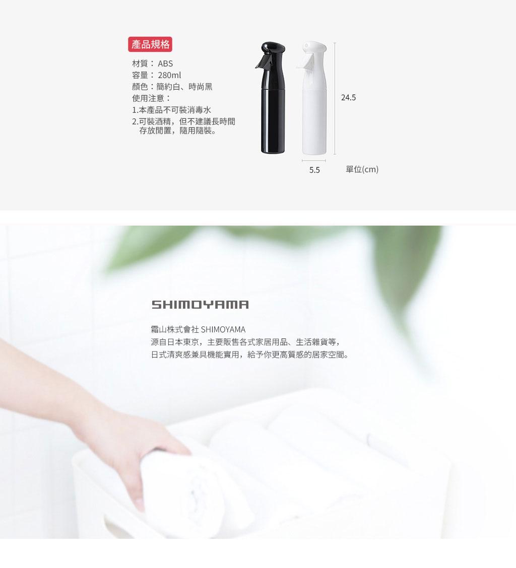 日本霜山 ABS氣壓式連續極細噴霧瓶280ml (2色)
