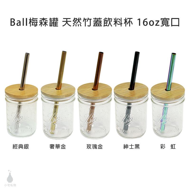 美國 Ball 梅森罐 16oz寬口 竹杯蓋飲料杯組 送原廠馬口鐵環蓋