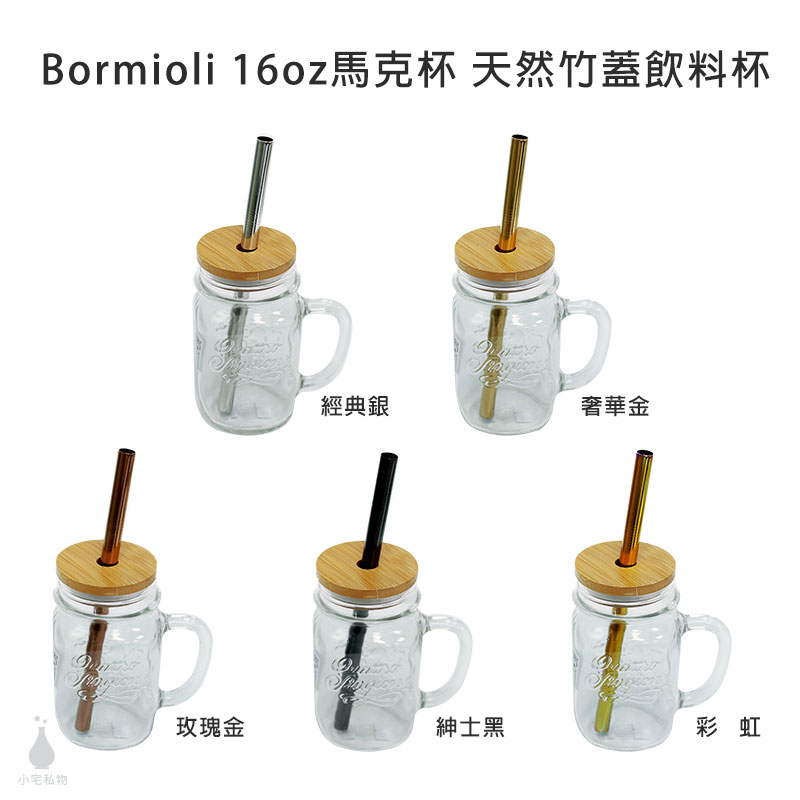 義大利 Bormioli Rocco 四季馬克杯480ml 竹杯蓋飲料杯組 送原廠馬口鐵環蓋
