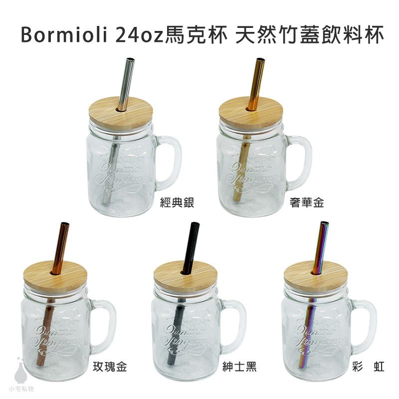 義大利 Bormioli Rocco 四季馬克杯750ml 竹杯蓋飲料杯組 送原廠馬口鐵環蓋