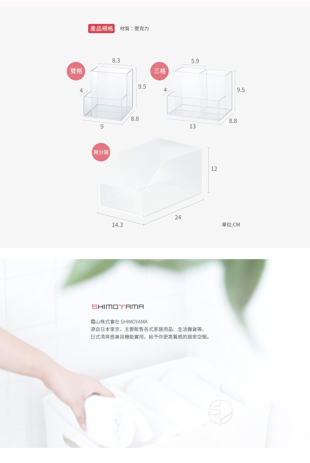 日本霜山 三格分隔式透明壓克力/化妝品/小物收納盒