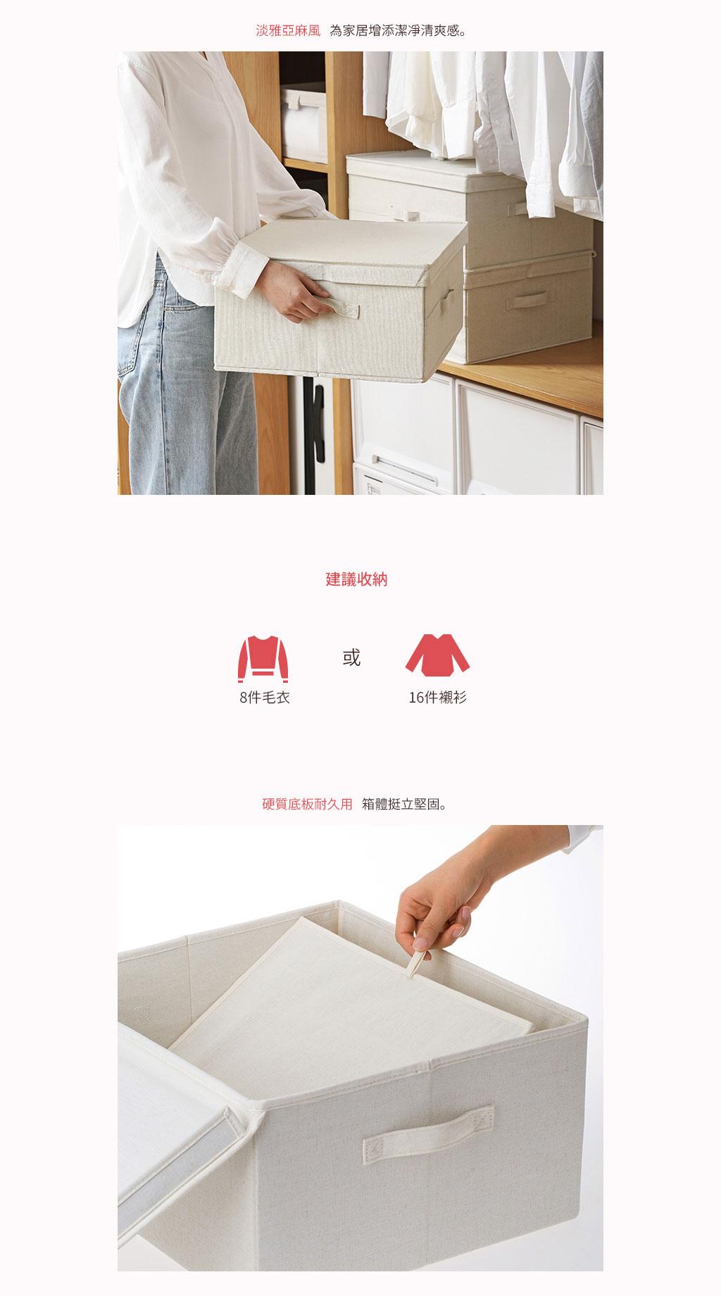 日本霜山 亞麻風可折疊衣物收納箱 (附蓋) 3入