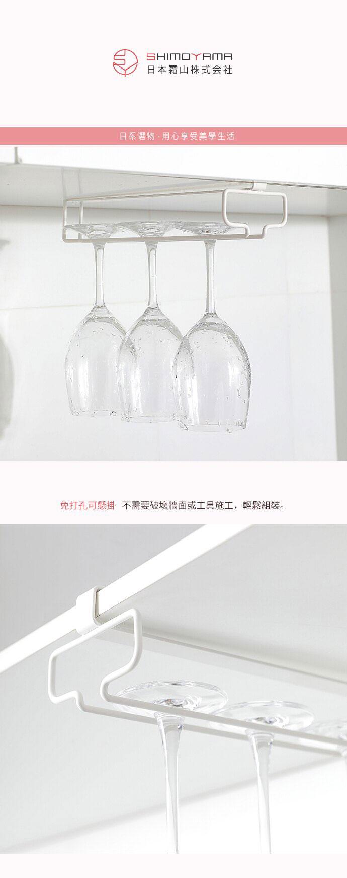 日本霜山 免鑽櫥櫃下高腳杯吊掛金屬收納架