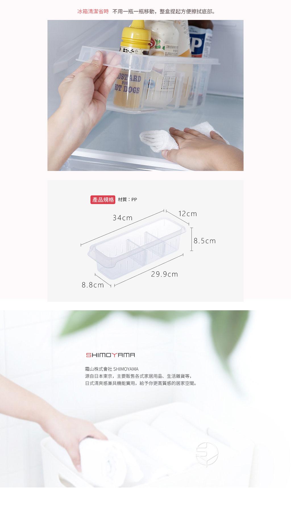 日本霜山 冰箱冷藏 多用途調味瓶收納盒 (附隔板) 3入