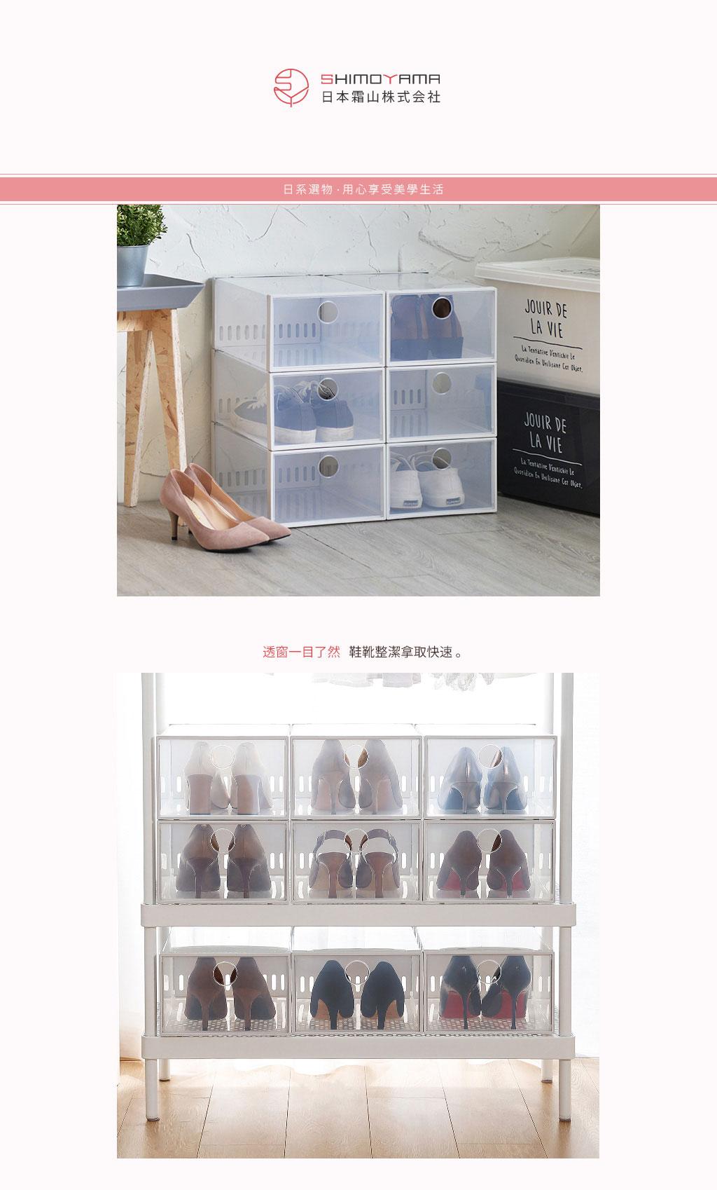 日本霜山 加高款前開式防臭層疊透明鞋靴收納盒 6入