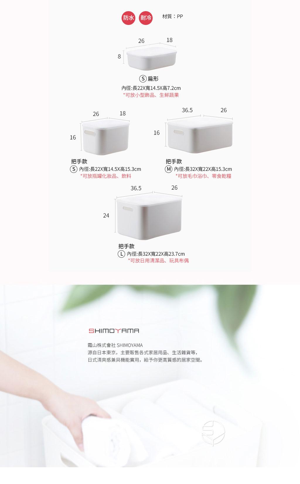 日本霜山 北歐風霧面附蓋扁形收納盒S (灰白) 3入