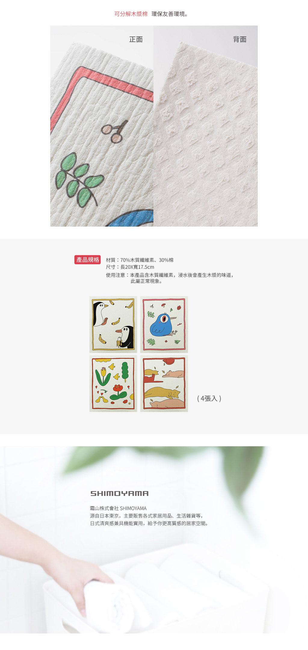 日本霜山 印花風 乾濕兩用木漿棉清潔/抹布/洗碗布 (4張入)