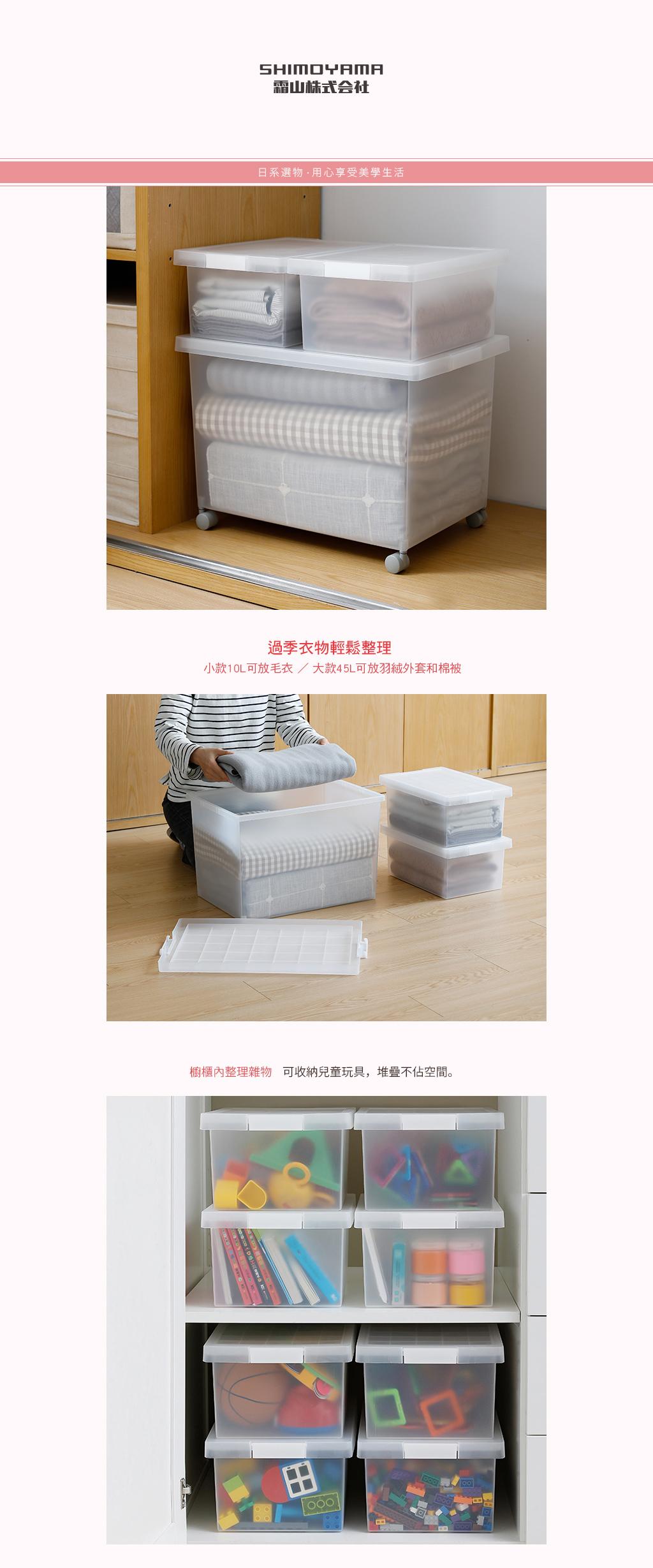 日本霜山 可層疊掀蓋式霧透整理箱10L (3入)