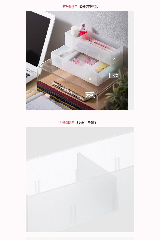 日本霜山 可疊分隔式桌面抽屜霧透PP收納盒 (大) 3入 (送分隔片12入)