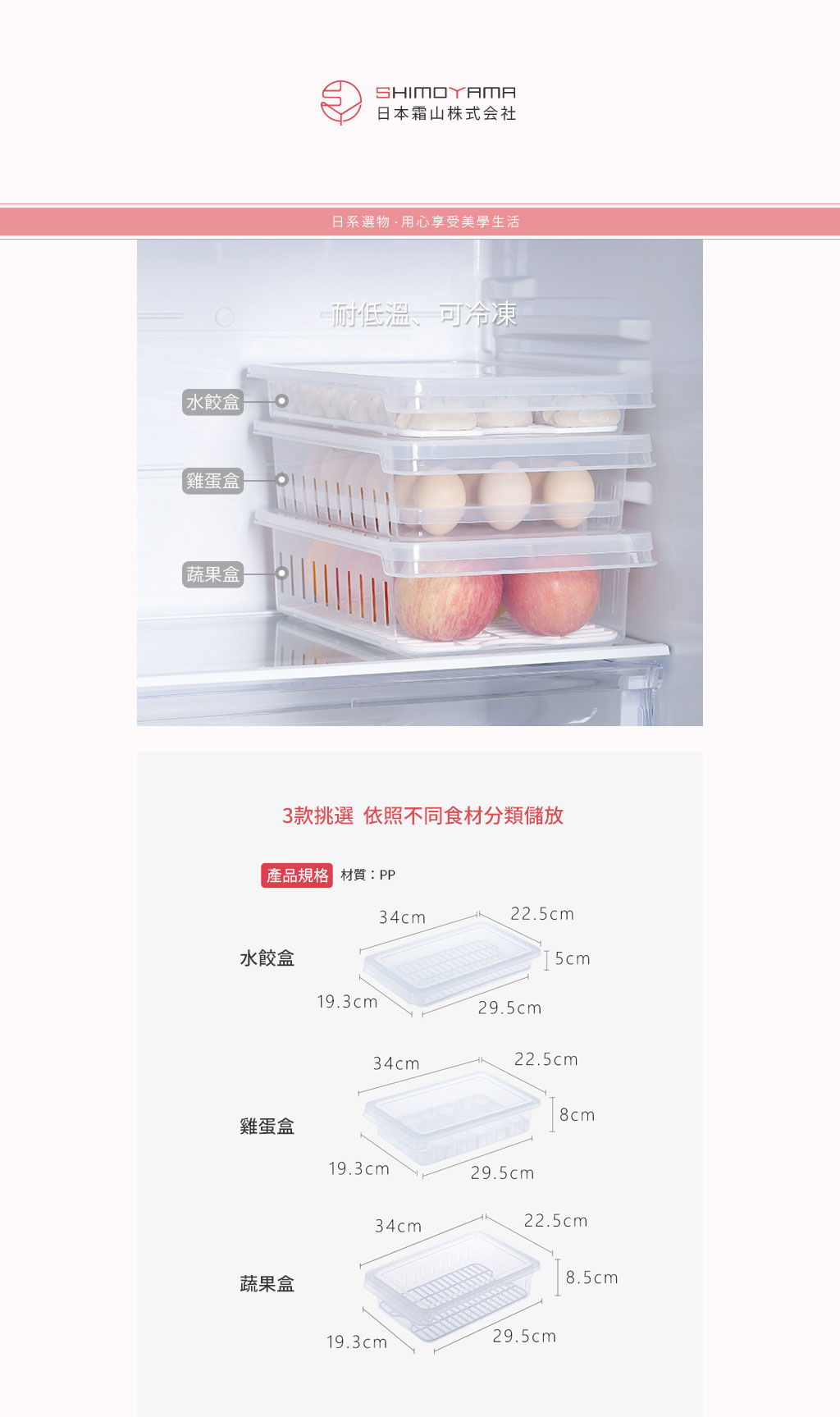 日本霜山 可疊式冰箱用 18格雞蛋透氣保鮮盒 3入