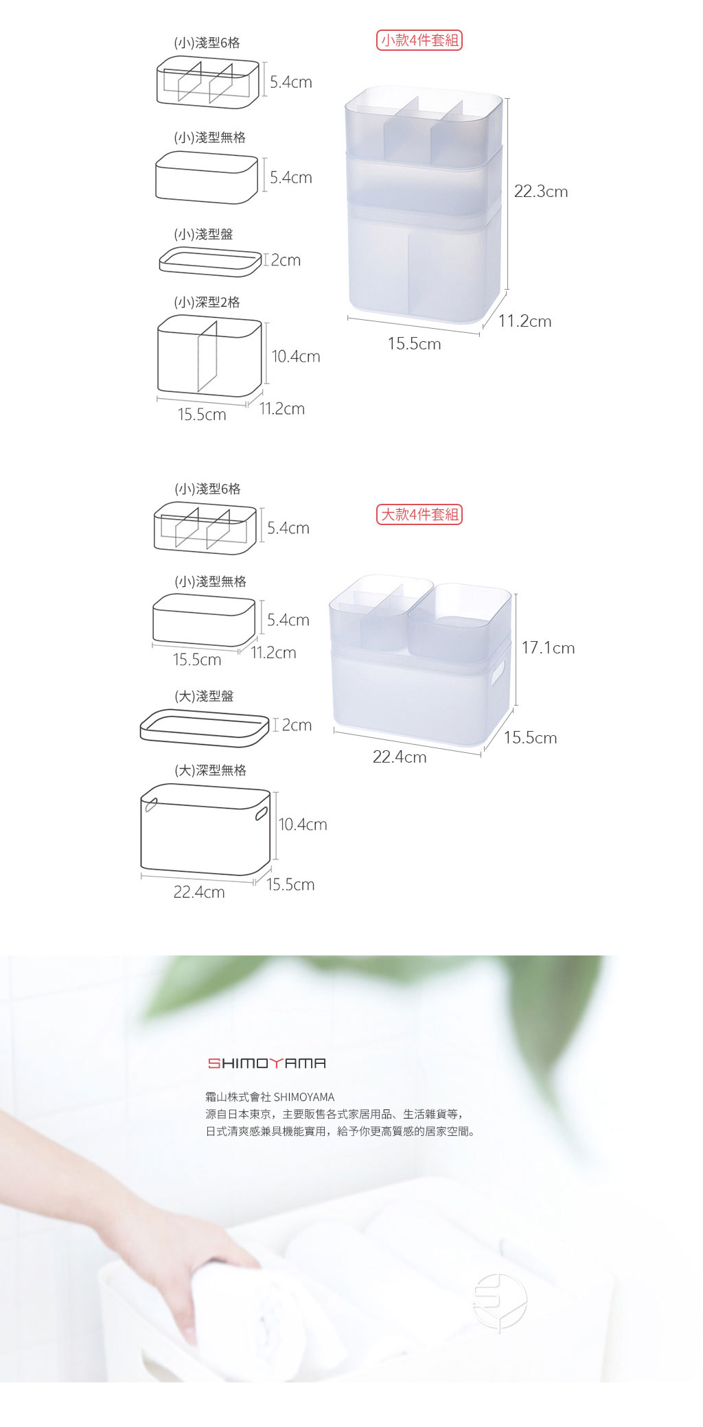 日本霜山 可疊式桌面多用途霧透PP小物收納盒 (小) 4件套組