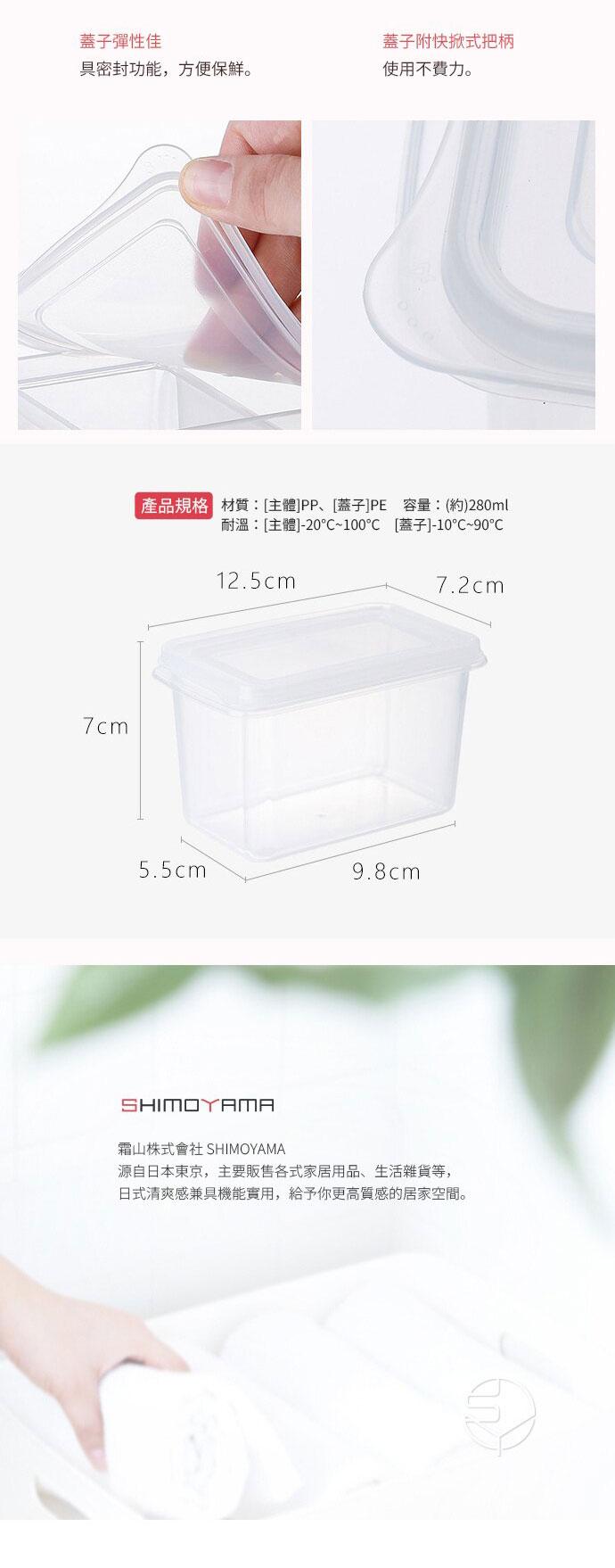 日本霜山 堅果穀物/甜點 冷藏冷凍 單格保鮮盒280ml (附蓋) 6入