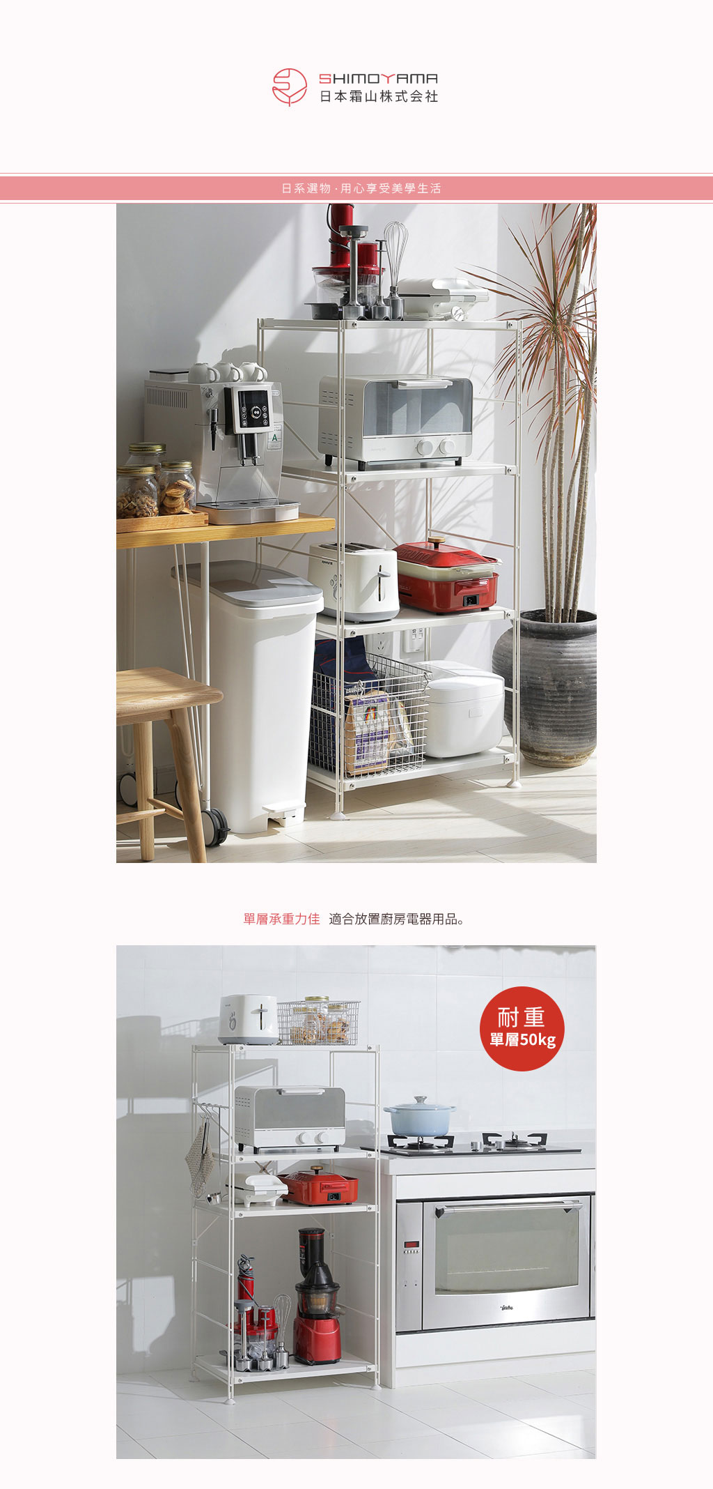 日本霜山 四層耐重金屬烤箱電器落地收納架
