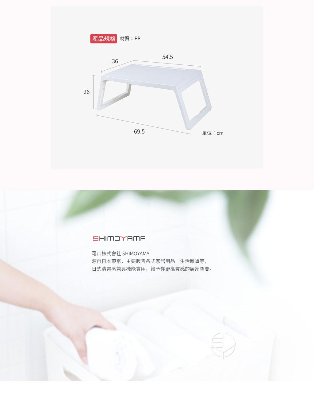 日本霜山 多功能輕便型床上/書桌用摺疊桌 (白)