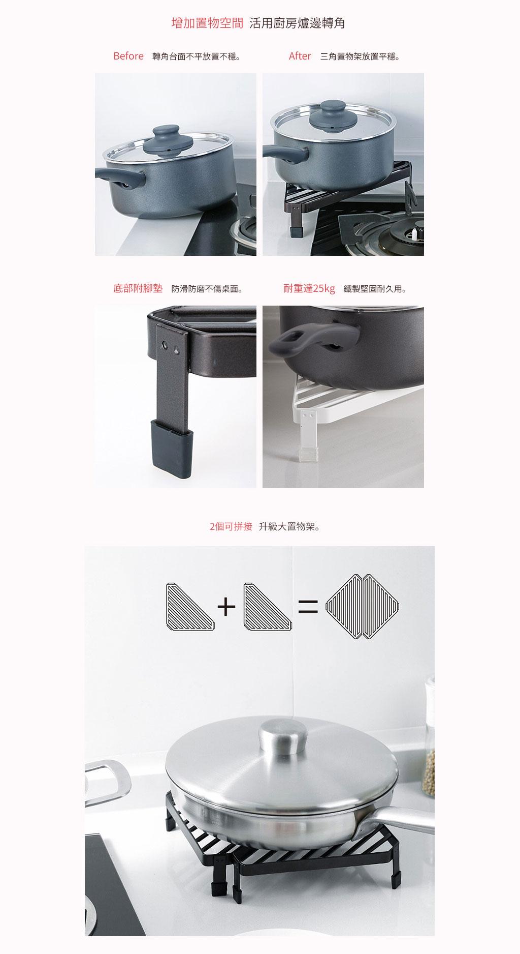 日本霜山 多功能鍋壺爐邊轉角/桌角金屬隔熱置物架