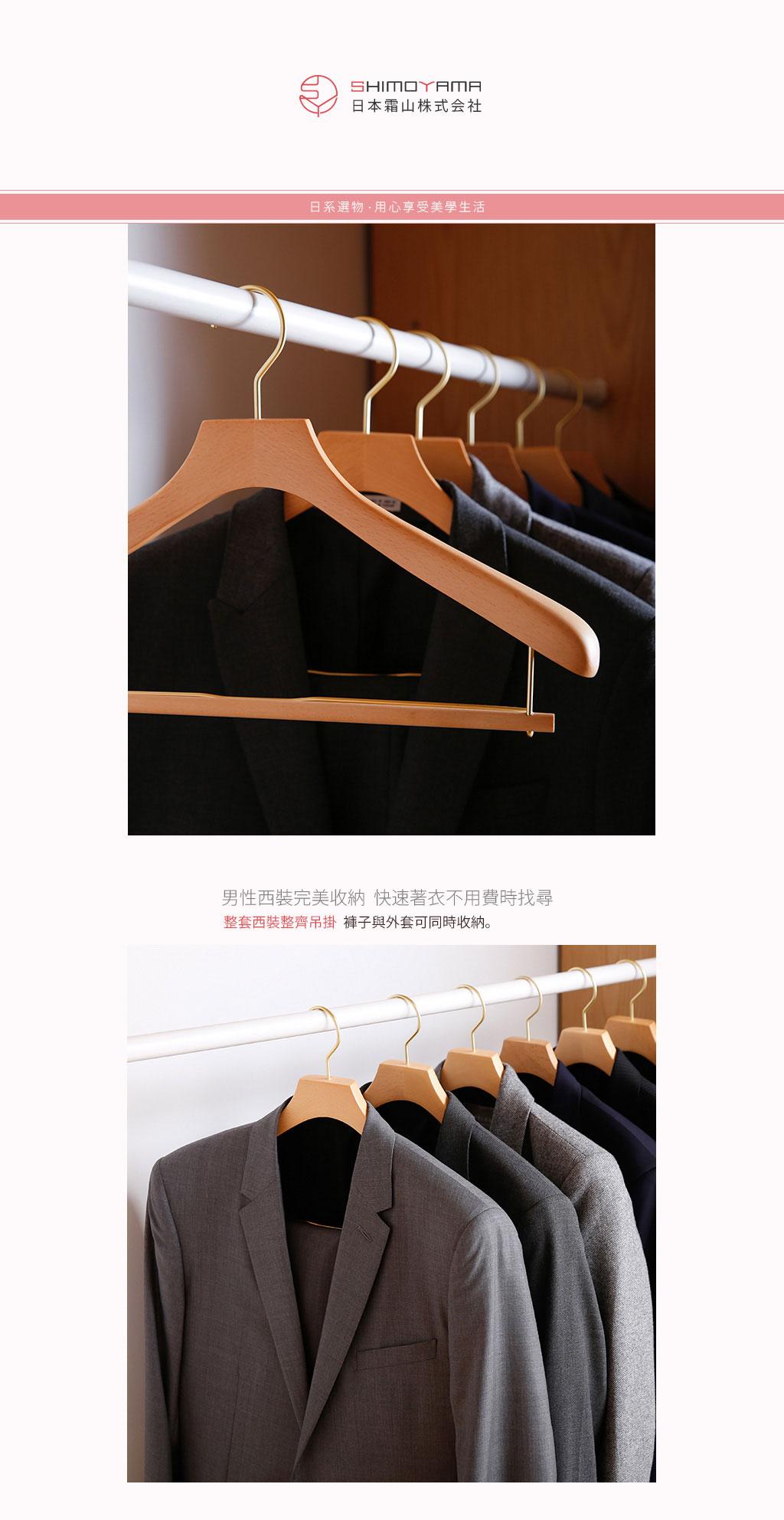 日本霜山 天然木製兩用褲掛衣架 (男用西裝款) 3入