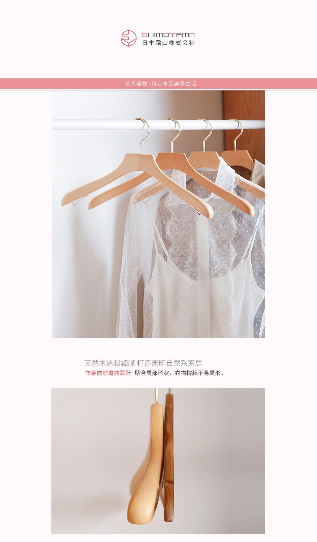 日本霜山 天然木製女用外套/洋裝/兩件式套裝衣架 (附肩帶掛鉤) 3入